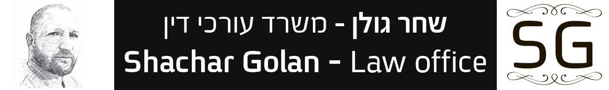 שחר גולן